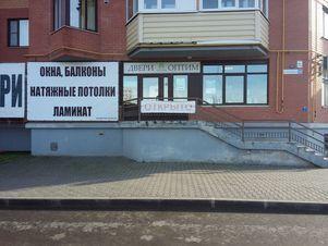 Аренда торгового помещения, Псков, Улица Балтийская - Фото 2