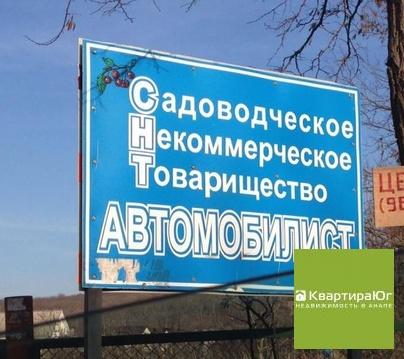Продажа дачи, Анапский район, сот «Автомобилист» - Фото 1