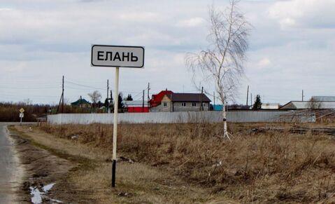 Продажа участка, Елань, Тюменский район - Фото 4