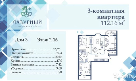 3-к квартира, 113.8 м, 2/16 эт. - Фото 1