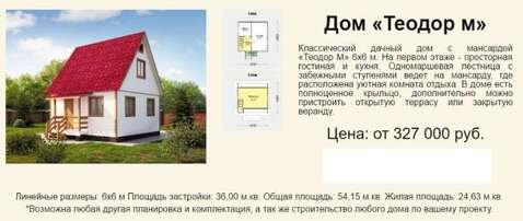 Продажа дачи, Белгород, Ул. Зеленая - Фото 1