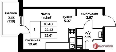 Отличная студия в Новой Москве