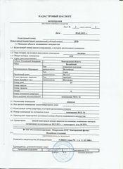 Продажа псн, Валдай, Валдайский район, Васильева пр-кт. - Фото 2