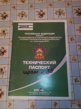 Продажа гаража, Краснодар, Ул. Речная - Фото 2
