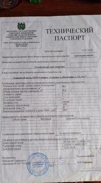 Продажа квартиры, Северск, Ул. Калинина - Фото 1