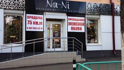 Продажа торгового помещения, Саранск, Ленина пр-кт. - Фото 1