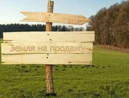 Продажа земельного участка два гектара, собственность