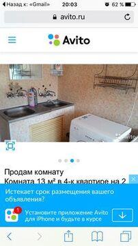 Продажа комнаты, Астрахань, Ул. Ляхова - Фото 1