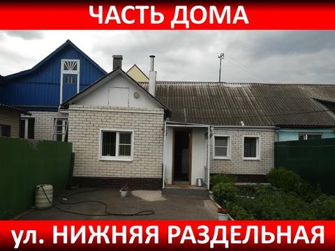 Часть дома в Курске по ул. Нижняя Раздельная, 48 кв.м, все удобства - Фото 1