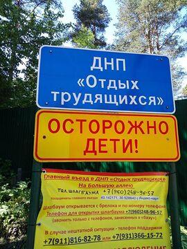 Продажа дачи, Токсово, Всеволожский район, Токсово пос. - Фото 1