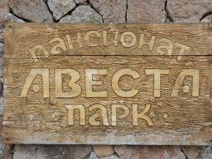 Продажа готового бизнеса, Дмитровский район - Фото 1