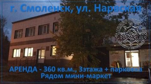 Аренда - помещения свободного назначения 360 кв.м, г. Смоленск, ул. Н - Фото 1