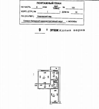 Продается 2-х комнатная квартира: г. Москва, Уваровский пер, д.10 - Фото 4