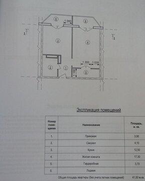 Купить Однокомнатную Квартиру с ремонтом и мебелью в Новом Доме. - Фото 4