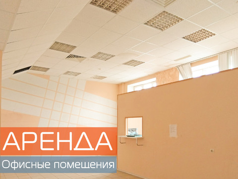 Долго не можете найти офис «по душе»? Он у нас! - Фото 1