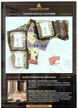 """Продается квартира в сданном жилом доме ЖК """"Селбмаш"""" - Фото 2"""