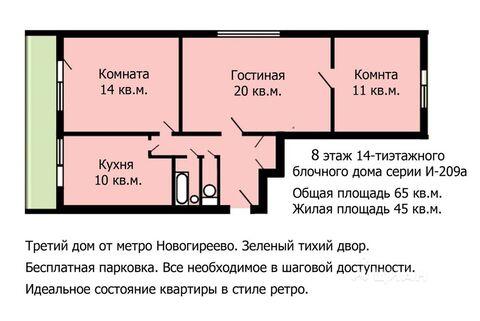 Аренда квартиры, м. Новогиреево, Федеративный пр-кт. - Фото 2