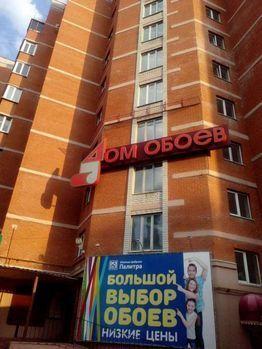 Аренда торгового помещения, Курск, Дружбы пр-кт. - Фото 1