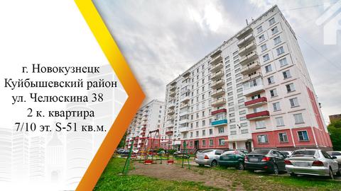 Продам 2-к квартиру, Новокузнецк город, улица Челюскина 38 - Фото 1