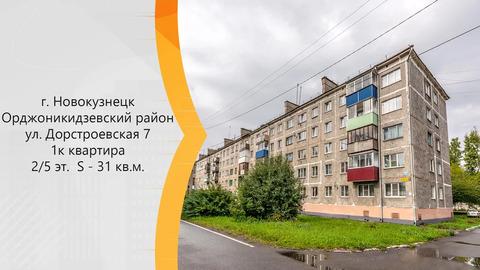 Объявление №57666621: Продаю 1 комн. квартиру. Новокузнецк, ул. Дорстроевская, 7,