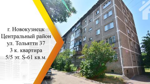 Сдам 3-к квартиру, Новокузнецк город, улица Тольятти 37 - Фото 1
