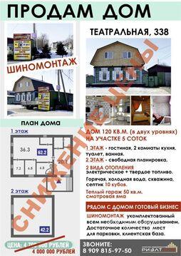 Продажа дома, Благовещенск, Ул. Театральная - Фото 1
