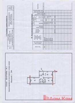 Продажа квартиры, Хабаровск, Павла Леонтьевича Морозова ул. - Фото 1