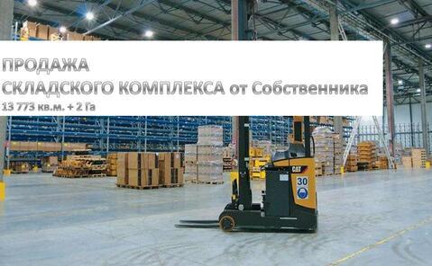 Срочно продам складской комплекс площадью 13773 кв. м. - Фото 1