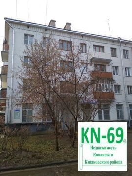Продается 3-х комнатная квартира в Конаково на Волге! - Фото 5