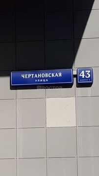 Продажа псн, м. Пражская, Ул. Чертановская - Фото 2