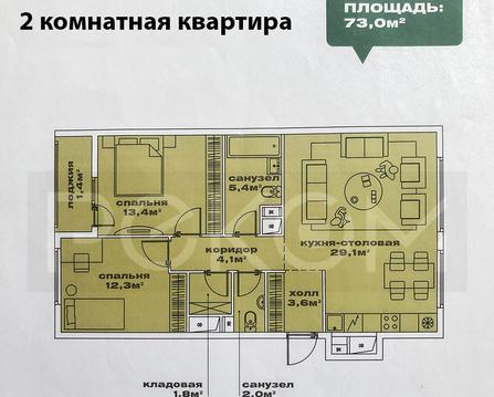 Продается квартира 70,8 кв.м с подземным паркингом - Фото 1