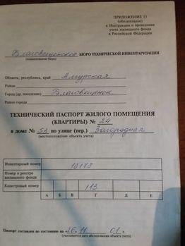 Продажа комнаты, Благовещенск, Ул. Загородная - Фото 1