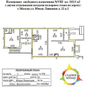 Продаются два Помещения Свободного Назначения по адресу: г. Москва, у - Фото 1