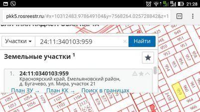 Продажа участка, Бугачево, Емельяновский район, Улица Мира