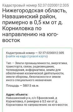 Продажа участка, Корниловка, Навашинский район, Ул. Новая - Фото 1