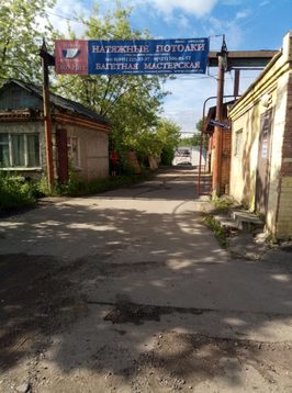 В черте г.Пушкино сдается помещение на участке 4 сотки - Фото 1