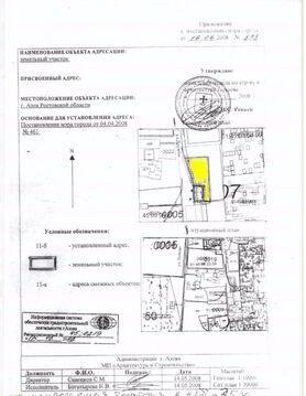 Продажа производственного помещения, Азов, Ул. Дружбы - Фото 2