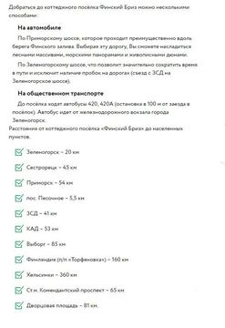 """ИЖС 6.1 сотки на берегу Финского залива. кп"""" Финский бриз"""" - Фото 2"""