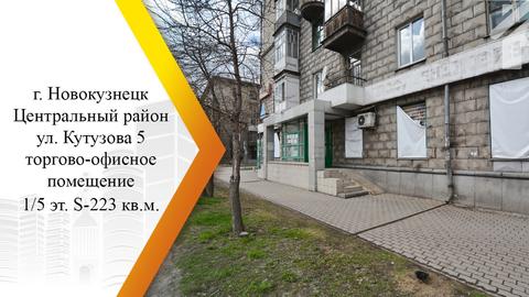 Продается Магазин. , Новокузнецк город, улица Кутузова 5 - Фото 1