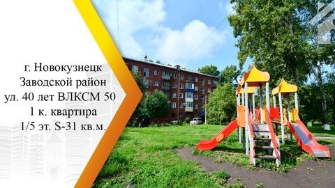 Продам 1-к квартиру, Новокузнецк город, улица 40 лет влксм 50 - Фото 1
