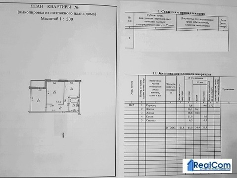Продам двухкомнатную квартиру, ул. Павла Морозова, 91 - Фото 2