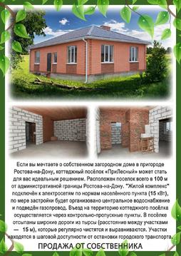 Новый кирпичный дом 100 м по цене гостинки! - Фото 1