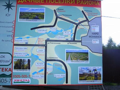 Земельный участок 8 соток пос.Лесные пруды у д.Шапкино - Фото 4
