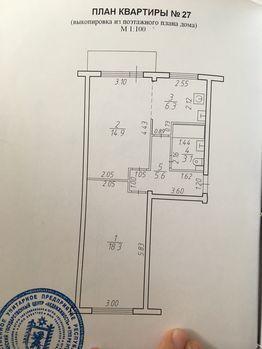 Продажа квартиры, Мелиоративный, Прионежский район, Ул. Строительная - Фото 1
