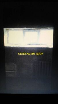 Продажа псн, Тюмень, Ул. Магаданская - Фото 4