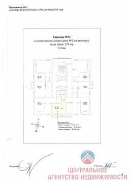 Продажа квартиры, Новосибирск, Ул. Зорге, Купить квартиру в Новосибирске по недорогой цене, ID объекта - 320912128 - Фото 1