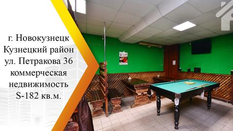 Продается Магазин. , Новокузнецк город, улица Петракова 36 - Фото 1