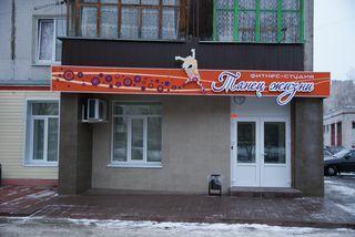 Продажа готового бизнеса, Орел, Орловский район, Московское ш. - Фото 1