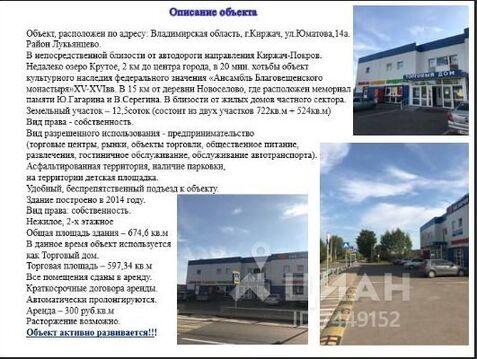 Продажа готового бизнеса, Киржач, Киржачский район, Ул. Юматова - Фото 2
