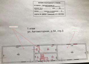 Аренда псн, м. Коптево, Ул. Автомоторная - Фото 2